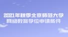 2021年秋季北京师范大学网络教育学位申请条件