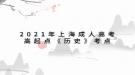 2021年上海成人高考高起点《历史》考点:抗日战争全面爆发