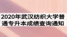 2020年武汉纺织大学普通专升本成绩查询通知