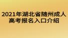 2021年湖北省随州成人高考报名入口介绍