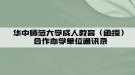 华中师范大学成人教育(函授)合作办学单位通讯录