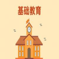 基础教育(中文方向)