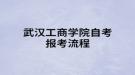武汉工商学院自考报考流程