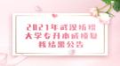 2021年武汉纺织大学专升本成绩复核结果公告