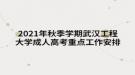 2021年秋季学期武汉工程大学成人高考重点工作安排