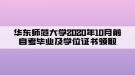 华东师范大学2020年10月前自考毕业及学位证书领取通知