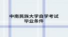 中南民族大学自学考试毕业条件