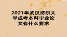 2021年武汉纺织大学成考本科毕业论文有什么要求