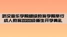 武汉音乐学院继续教育学院举行成人教育2020级新生开学典礼