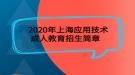 2020年上海应用技术学院成人教育招生简章