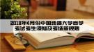 2018年4月份中国地质大学自学考试考生须知及考场新规则