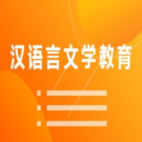 汉语言文学教育