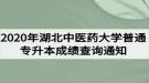2020年湖北中医药大学普通专升本成绩查询通知