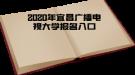 2020年宜昌广播电视大学报名入口