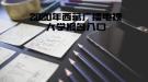 2020年西藏广播电视大学报名入口