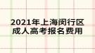 2021年上海闵行区成人高考报名费用公布