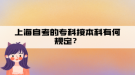 上海自考的专科接本科有何规定?