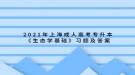 2021年上海成人高考专升本《生态学基础》习题及答案(3)