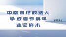 中南财经政法大学成考专科毕业证样本