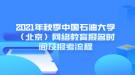 2021年秋季中国石油大学(北京)网络教育报名时间及报考流程