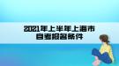 2021年上半年上海市自考报名条件