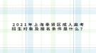 2021年上海奉贤区成人高考招生对象及报名条件是什么?