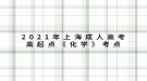 2021年上海成人高考高起点《化学》考点:滴定分析概论