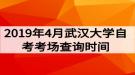 2019年4月武汉大学自考考场查询时间