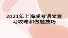 2021年上海成考语文复习攻略和做题技巧