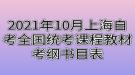 2021年10月上海自考全国统考课程教材考纲书目表