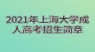 2021年上海大学成人高考招生简章