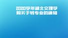 2020学年湖北文理学院关于转专业的通知