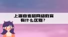 上海自考和网络教育有什么区别?