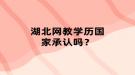 湖北网教学历国家承认吗?