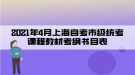 2021年4月上海自考市级统考课程教材考纲书目表