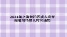 2021年上海普陀区成人高考报名现场确认时间通知