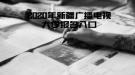 2020年新疆广播电视大学报名入口