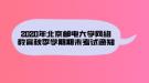 2020年北京邮电大学网络教育秋季学期期末考试通知