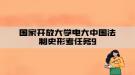 国家开放大学电大中国法制史形考任务9