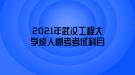 2021年武汉工程大学成人高考考试科目