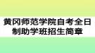 2020年黄冈师范学院自考全日制助学班招生简章