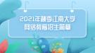 2021年秋季江南大学网络教育招生简章