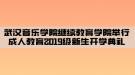 武汉音乐学院继续教育学院举行成人教育2019级新生开学典礼