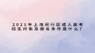 2021年上海闵行区成人高考招生对象及报名条件是什么?