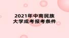 2021年中南民族大学成考报考条件