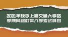 2021年秋季上海交通大学医学院网络教育入学考试科目