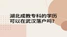 湖北成教专科的学历可以在武汉落户吗?
