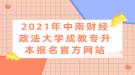 2021年中南财经政法大学成教专升本报名官方网站