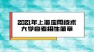2021年上海应用技术大学自考招生简章