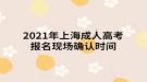 2021年上海成人高考报名现场确认时间